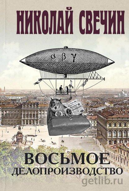 Книга Николай Свечин - Восьмое делопроизводство