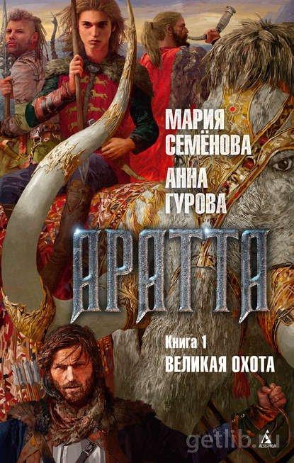 Мария Семёнова, Анна Гурова - Аратта. Книга 1. Великая Охота