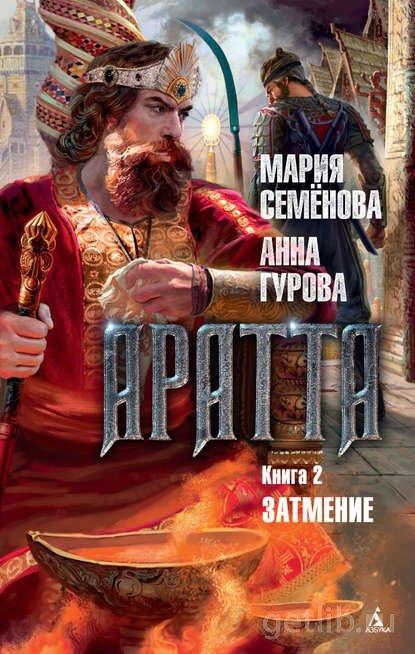 Книга Мария Семёнова, Анна Гурова - Аратта. Книга 2. Затмение