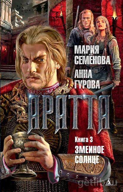 Книга Мария Семёнова, Анна Гурова - Аратта. Книга 3. Змеиное Солнце
