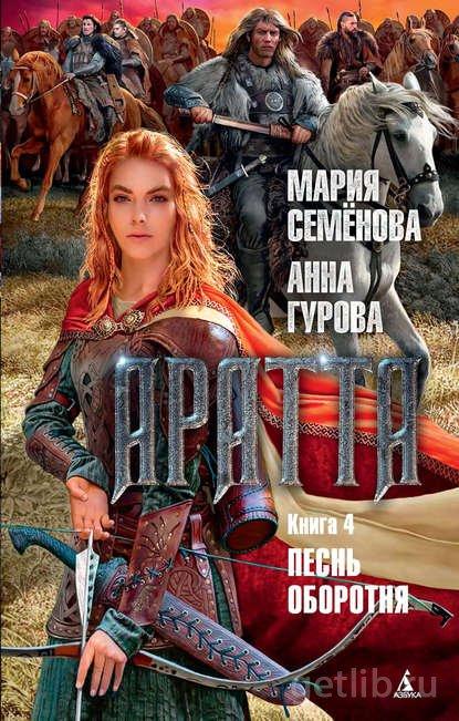 Книга Мария Семёнова, Анна Гурова - Аратта. Книга 4. Песнь оборотня