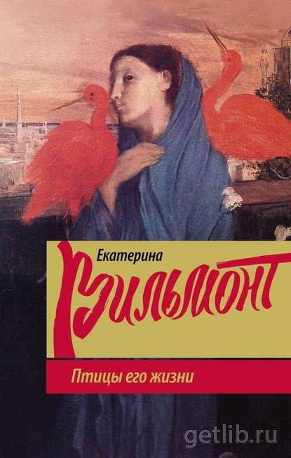 Книга Екатерина Вильмонт - Птицы его жизни