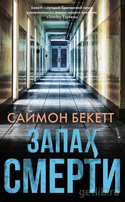 Книга Саймон Бекетт - Запах смерти