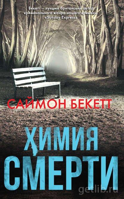 Книга Саймон Бекетт - Химия смерти