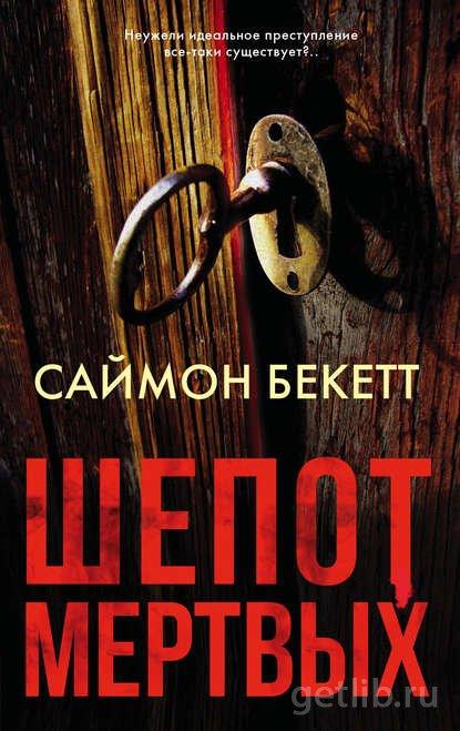Книга Саймон Бекетт - Шепот мертвых