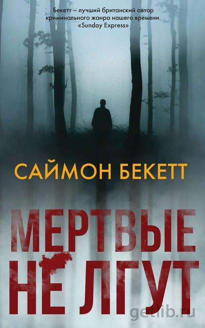 Саймон Бекетт - Мертвые не лгут