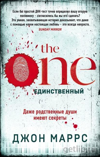 Книга Джон Маррс - The One. Единственный