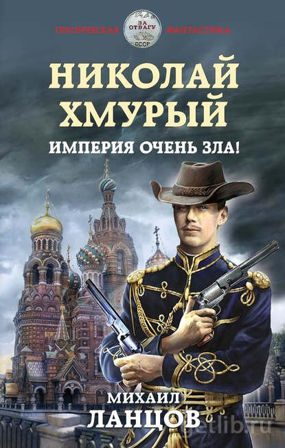 Книга Михаил Ланцов - Николай Хмурый. Империя очень зла!