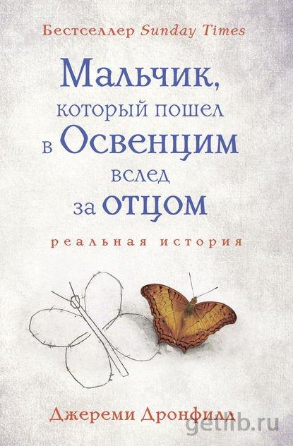Книга Джереми Дронфилд - Мальчик, который пошел в Освенцим вслед за отцом