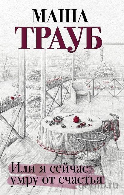 Книга Маша Трауб - Или я сейчас умру от счастья