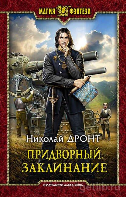 Книга Николай Дронт - Придворный. Заклинание