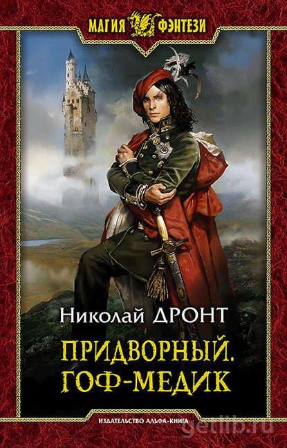 Книга Николай Дронт - Придворный. Гоф-медик