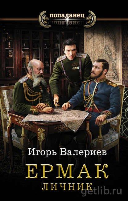 Книга Игорь Валериев - Ермак. Личник
