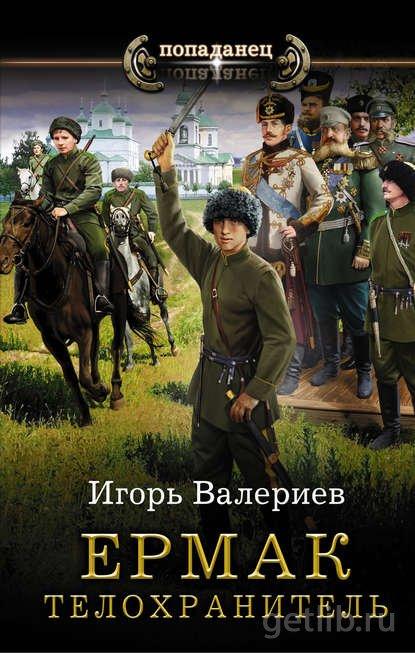 Книга Игорь Валериев - Ермак. Телохранитель