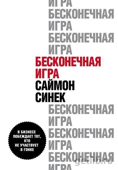 Книга Саймон Синек - Бесконечная игра. В бизнесе побеждает тот, кто не участвует в гонке