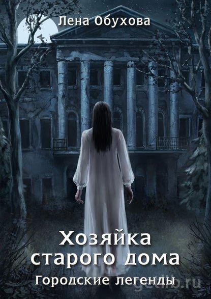 Книга Лена Обухова - Хозяйка старого дома
