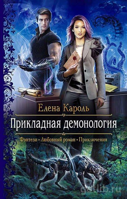 Книга Елена Кароль - Прикладная демонология