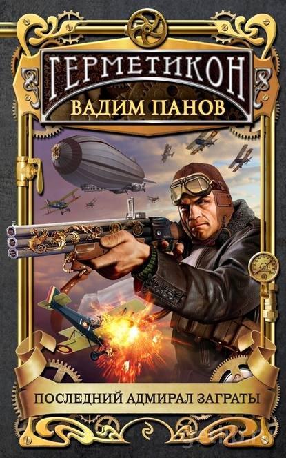 Книга Вадим Панов - Последний адмирал Заграты