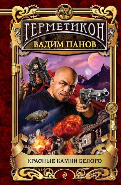 Книга Вадим Панов - Красные камни Белого