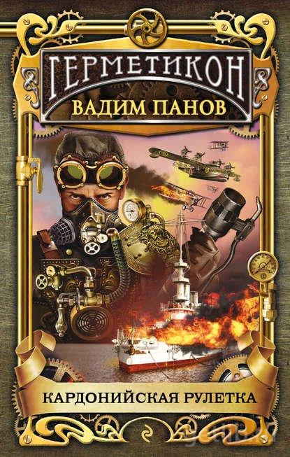 Книга Вадим Панов - Кардонийская рулетка