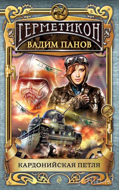 Книга Вадим Панов - Кардонийская петля