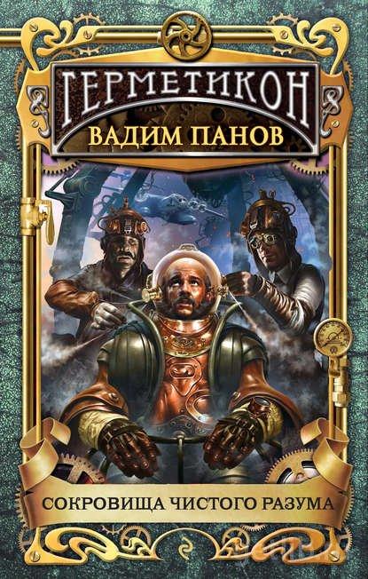 Книга Вадим Панов - Сокровища чистого разума