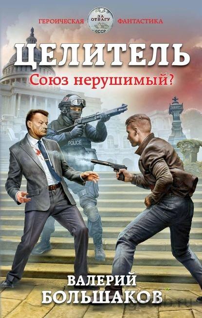 Книга Валерий Большаков - Целитель. Союз нерушимый?