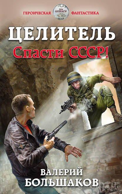 Книга Валерий Большаков - Целитель. Спасти СССР!