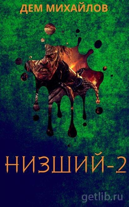 Дем Михайлов - Низший 2