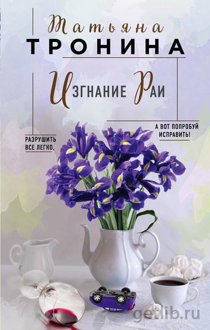 Книга Татьяна Тронина - Изгнание Раи