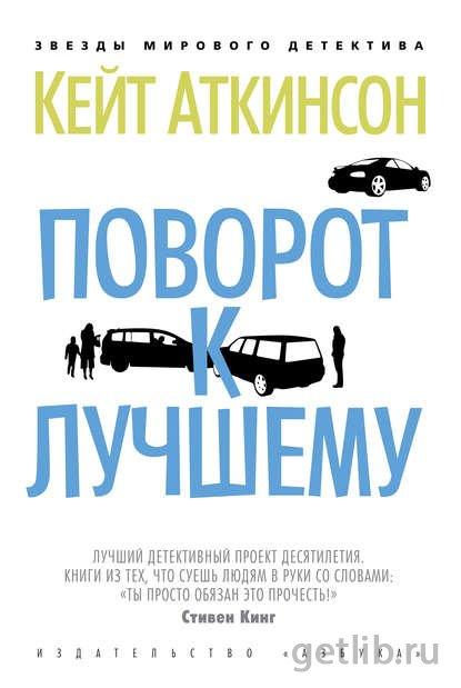 Книга Кейт Аткинсон - Поворот к лучшему