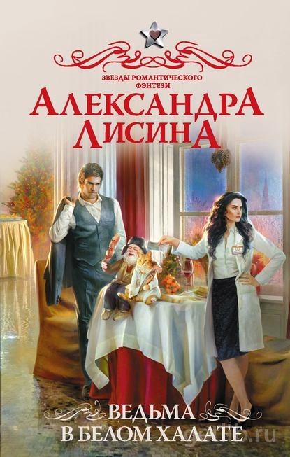 Книга Александра Лисина - Ведьма в белом халате