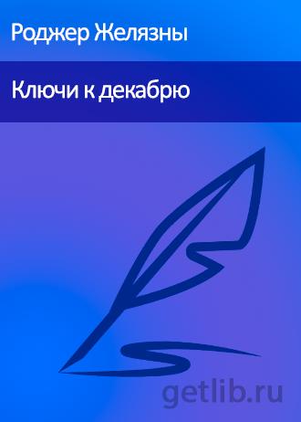 Книга Роджер Желязны - Ключи к декабрю