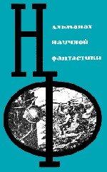 Книга Клиффорд Саймак - Поколение, достигшее цели