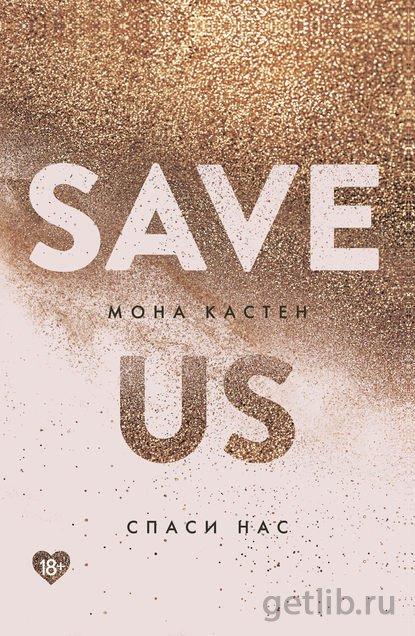 Книга Мона Кастен - Спаси нас