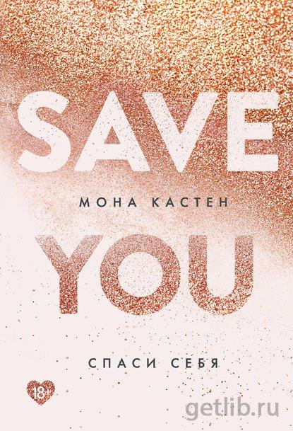 Книга Мона Кастен - Спаси себя