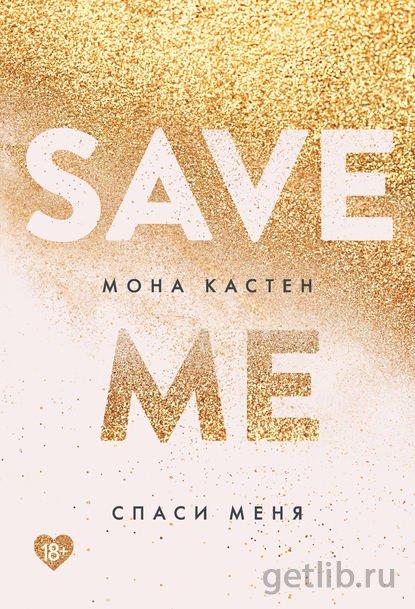 Книга Мона Кастен - Спаси меня
