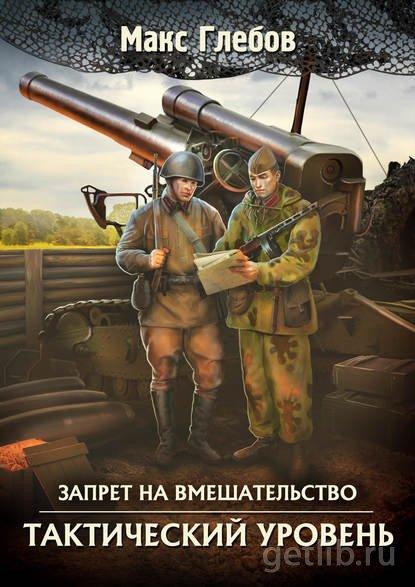Книга Макс Глебов - Тактический уровень