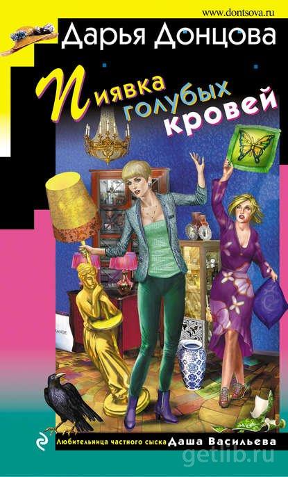 Книга Дарья Донцова - Пиявка голубых кровей