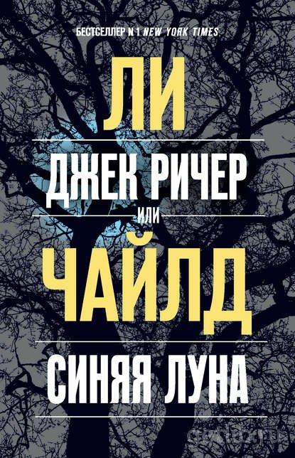 Книга Ли Чайлд - Джек Ричер, или Синяя луна