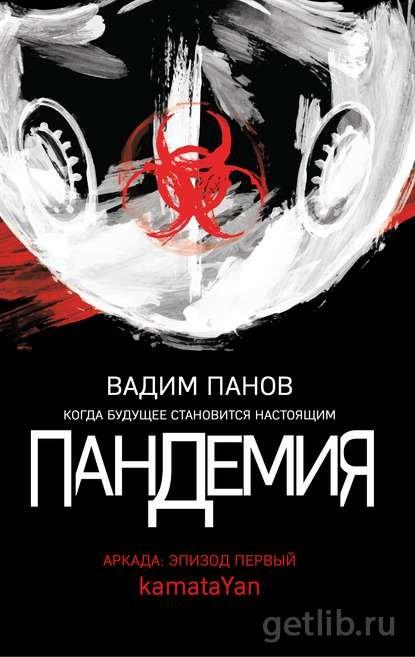 Книга Вадим Панов - Пандемия. Аркада. Эпизод первый