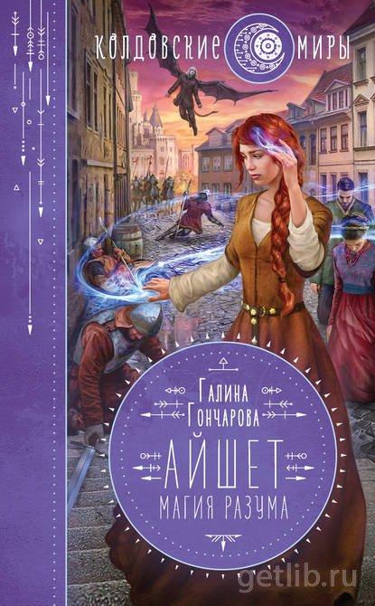 Книга Галина Гончарова - Айшет. Магия разума