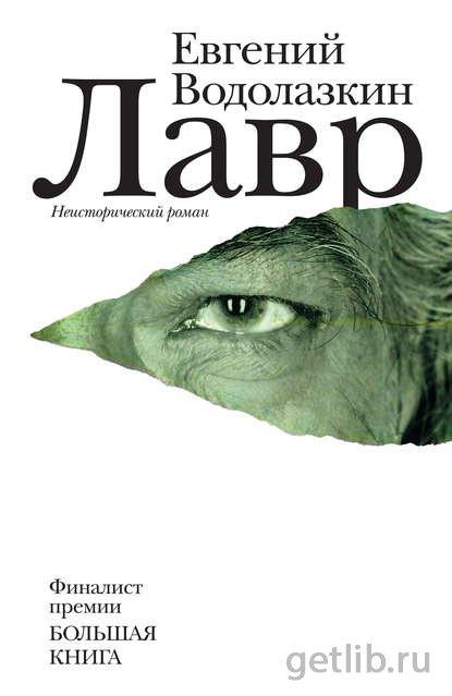 Книга Евгений Водолазкин - Лавр