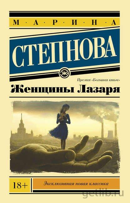 Книга Марина Степнова - Женщины Лазаря