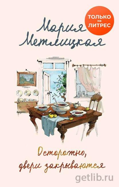 Книга Мария Метлицкая - Осторожно, двери закрываются