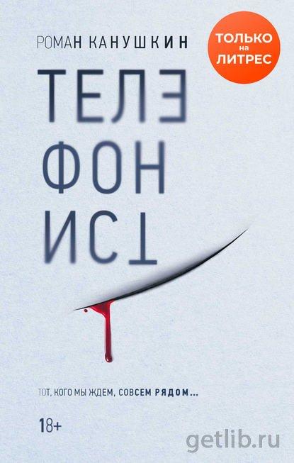 Книга Роман Канушкин - Телефонист