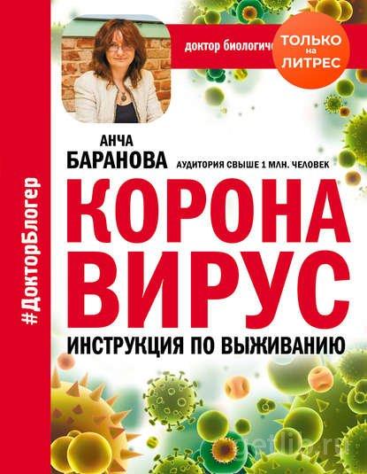 Книга Анча Баранова - Коронавирус. Инструкция по выживанию
