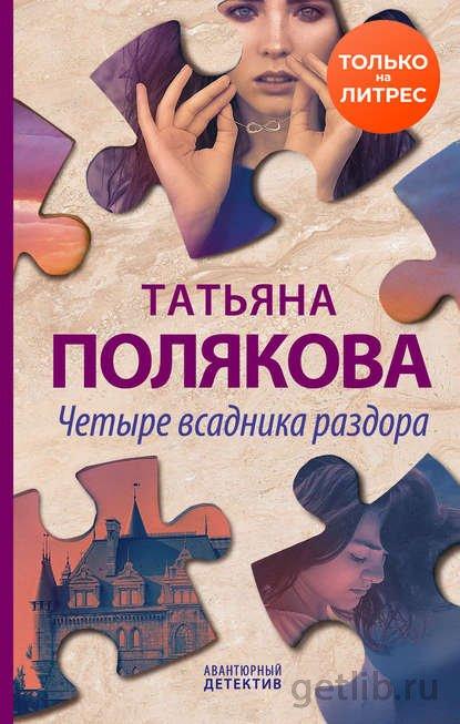 Книга Татьяна Полякова - Четыре всадника раздора