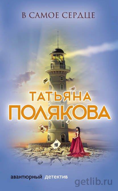 Книга Татьяна Полякова - В самое сердце