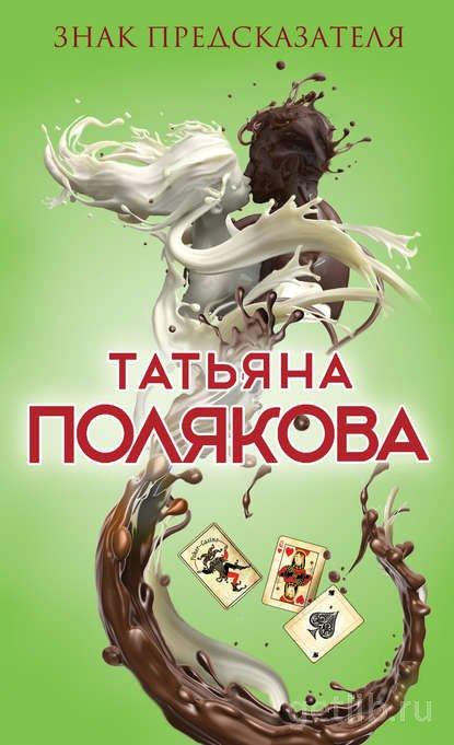 Книга Татьяна Полякова - Знак предсказателя